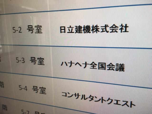 ハナヘナ会議 in大阪& 一般向け講習開催します☆